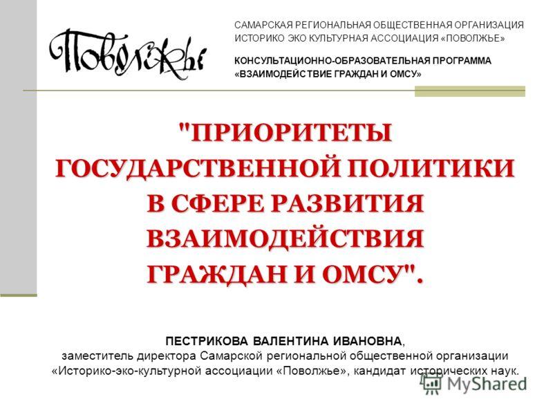 САМАРСКАЯ РЕГИОНАЛЬНАЯ ОБЩЕСТВЕННАЯ ОРГАНИЗАЦИЯ ИСТОРИКО ЭКО КУЛЬТУРНАЯ АССОЦИАЦИЯ «ПОВОЛЖЬЕ» КОНСУЛЬТАЦИОННО-ОБРАЗОВАТЕЛЬНАЯ ПРОГРАММА «ВЗАИМОДЕЙСТВИЕ ГРАЖДАН И ОМСУ»