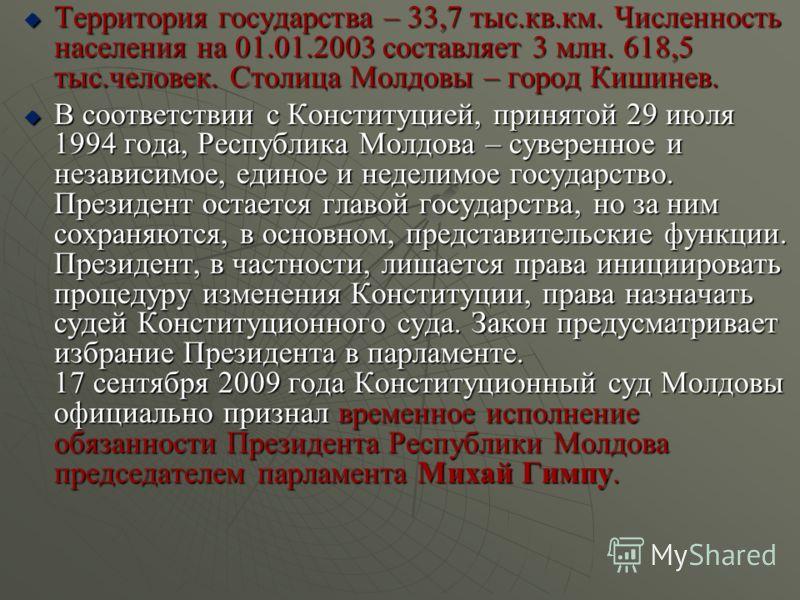 Территория государства – 33,7 тыс.кв.км. Численность населения на 01.01.2003 составляет 3 млн. 618,5 тыс.человек. Столица Молдовы – город Кишинев. Территория государства – 33,7 тыс.кв.км. Численность населения на 01.01.2003 составляет 3 млн. 618,5 ты