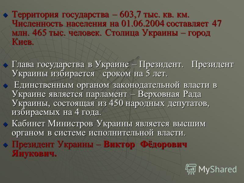 Территория государства – 603,7 тыс. кв. км. Численность населения на 01.06.2004 составляет 47 млн. 465 тыс. человек. Столица Украины – город Киев. Территория государства – 603,7 тыс. кв. км. Численность населения на 01.06.2004 составляет 47 млн. 465