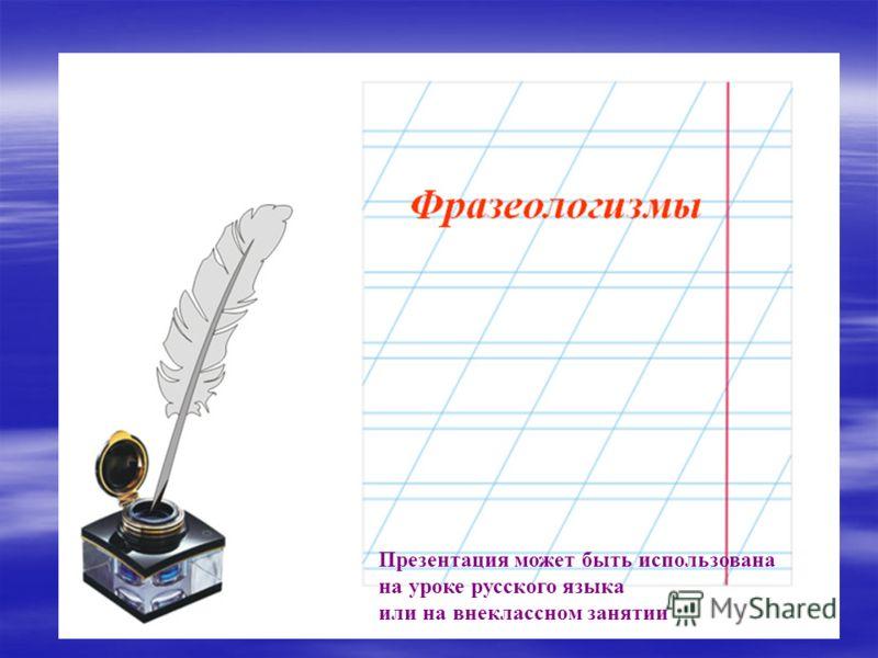 Презентация может быть использована на уроке русского языка или на внеклассном занятии