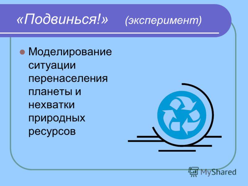 «Подвинься!» (эксперимент) Моделирование ситуации перенаселения планеты и нехватки природных ресурсов