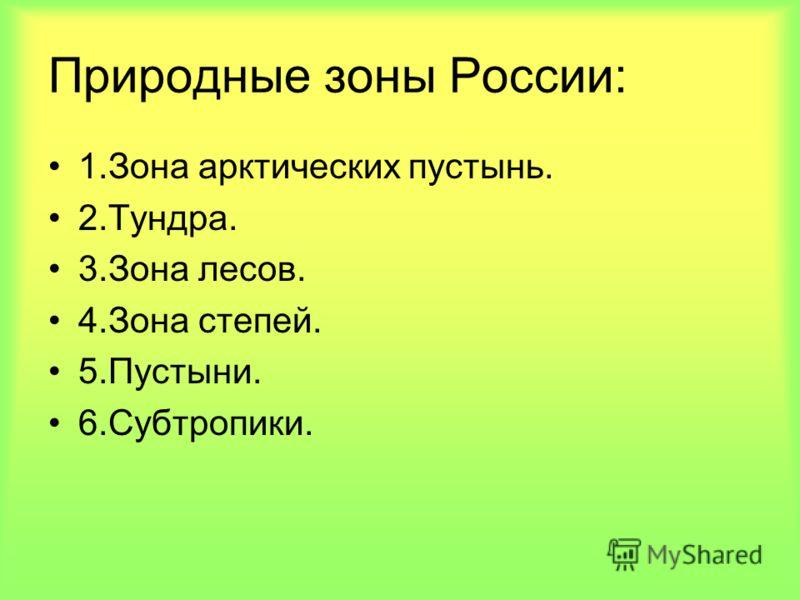 Природные зоны России: 1.Зона арктических пустынь. 2.Тундра. 3.Зона лесов. 4.Зона степей. 5.Пустыни. 6.Субтропики.