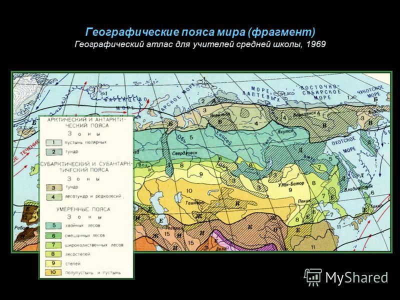 Географические пояса мира (фрагмент) Географический атлас для учителей средней школы, 1969