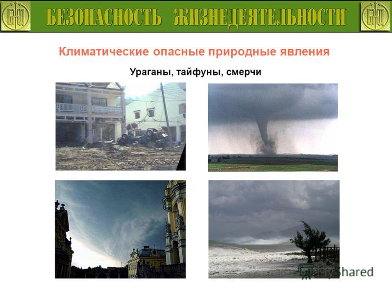 Климатические опасные природные явления Ураганы, тайфуны, смерчи