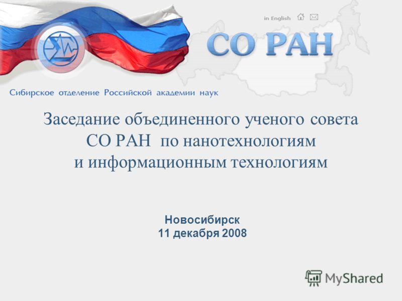 Заседание объединенного ученого совета СО РАН по нанотехнологиям и информационным технологиям Новосибирск 11 декабря 2008