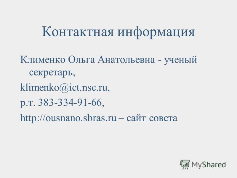 Контактная информация Клименко Ольга Анатольевна - ученый секретарь, klimenko@ict.nsc.ru, р.т. 383-334-91-66, http://ousnano.sbras.ru – сайт совета
