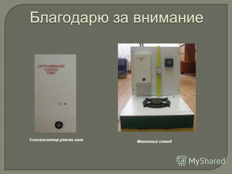 Сигнализатор утечки газа Макетный стенд Благодарю за внимание