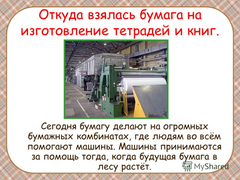 термобелья Craft из чего делают бумагу для детей Альпика Российская компания