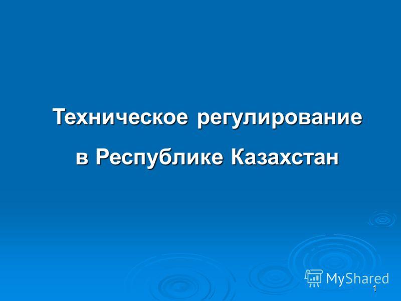 1 Техническое регулирование в Республике Казахстан
