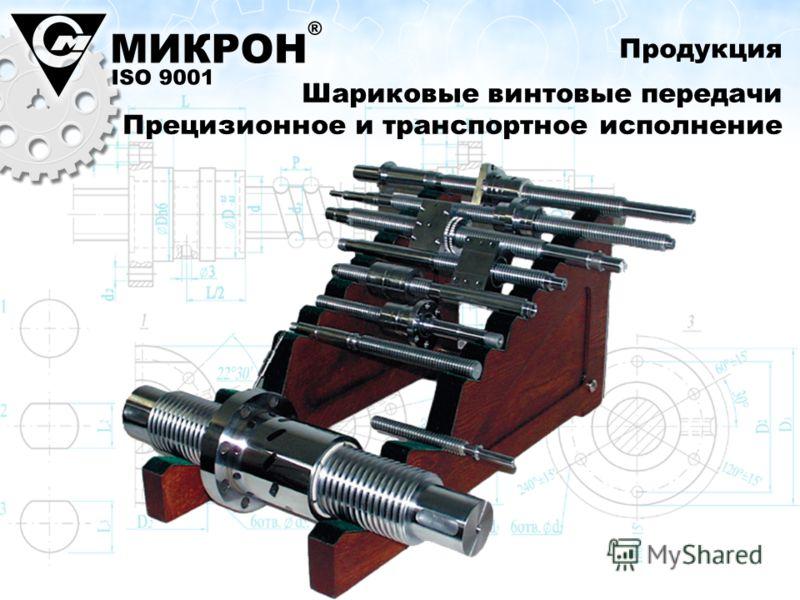 Шариковые винтовые передачи Прецизионное и транспортное исполнение Продукция