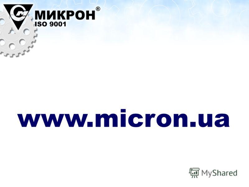 www.micron.ua