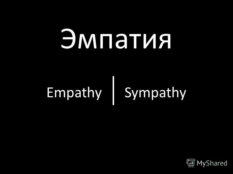Эмпатия EmpathySympathy