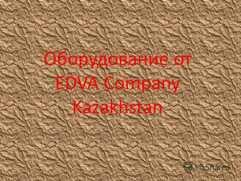 Оборудование от EDVA Company Kazakhstan
