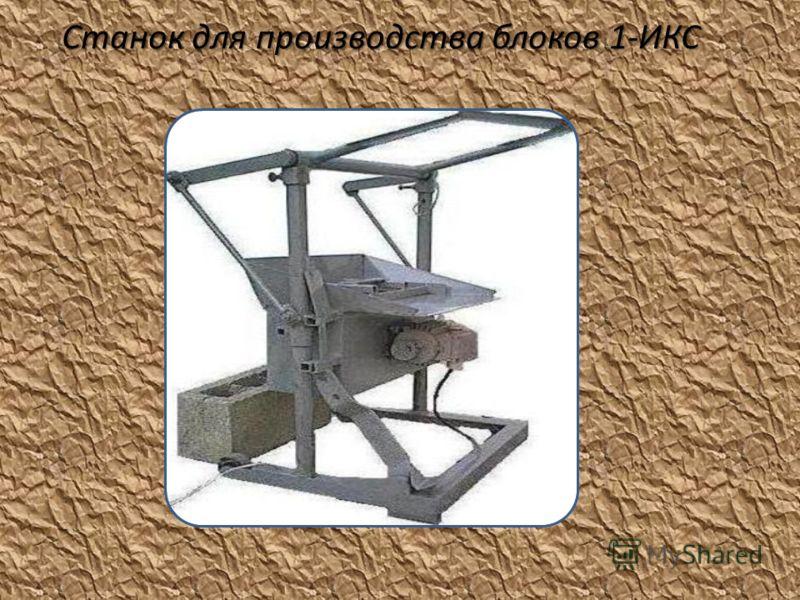 Станок для производства блоков 1-ИКС