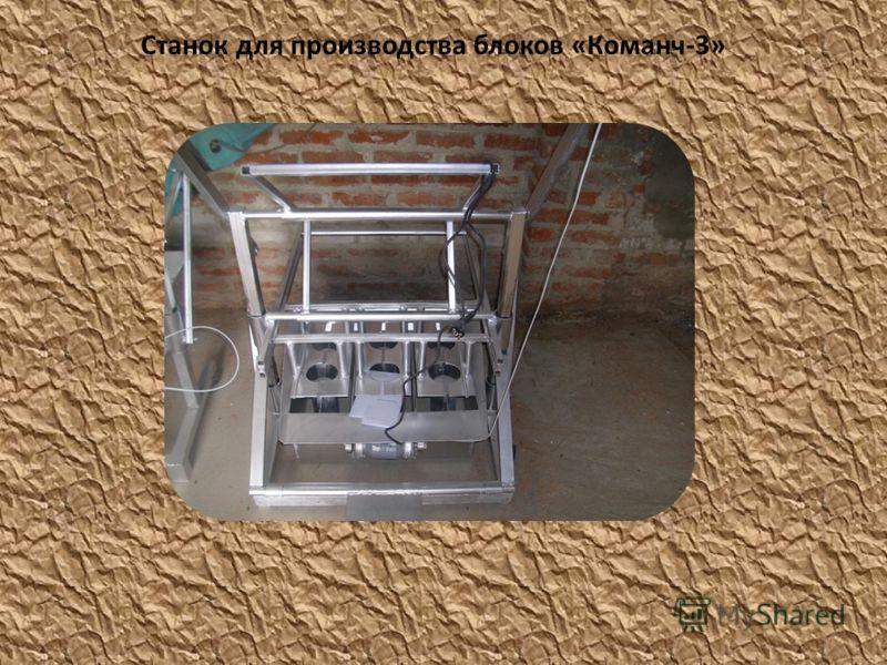 Станок для производства блоков «Команч-3»