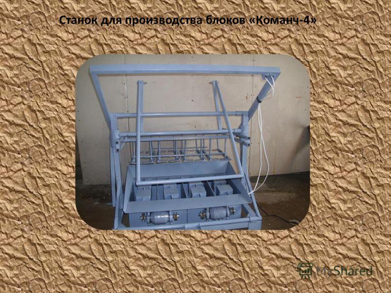 Станок для производства блоков «Команч-4»