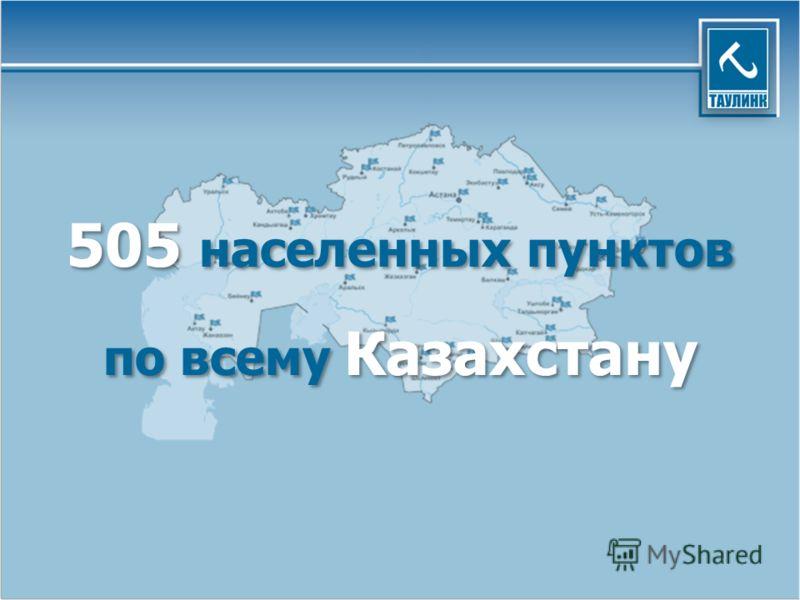 505 населенных пунктов по всему Казахстану