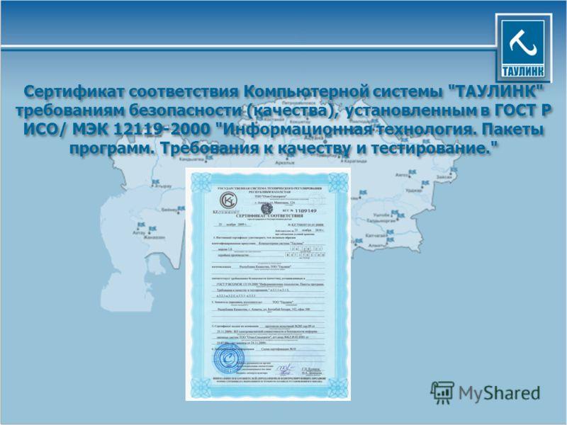 Сертификат соответствия Компьютерной системы ТАУЛИНК требованиям безопасности (качества), установленным в ГОСТ Р ИСО/ МЭК 12119-2000 Информационная технология. Пакеты программ. Требования к качеству и тестирование.