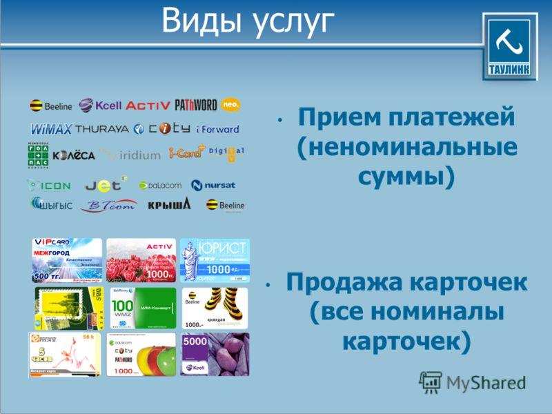 Прием платежей (неноминальные суммы) Продажа карточек (все номиналы карточек) Виды услуг