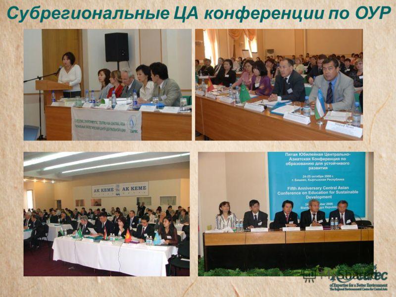 Субрегиональные ЦА конференции по ОУР