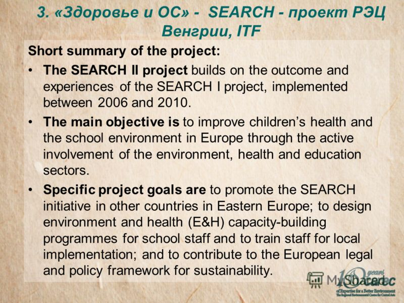3. «Здоровье и ОС» - SEARCH - проект РЭЦ Венгрии, ITF Short summary of the project: The SEARCH II project builds on the outcome and experiences of the SEARCH I project, implemented between 2006 and 2010. The main objective is to improve childrens hea