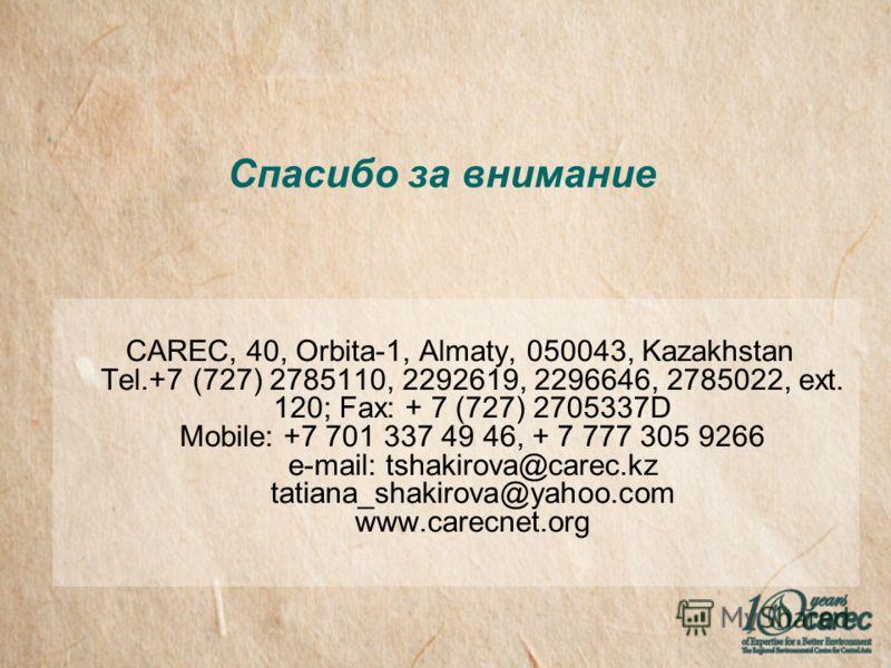 Спасибо за внимание CAREC, 40, Orbita-1, Almaty, 050043, Kazakhstan Tel.+7 (727) 2785110, 2292619, 2296646, 2785022, ext. 120; Fax: + 7 (727) 2705337D Mobile: +7 701 337 49 46, + 7 777 305 9266 e-mail: tshakirova@carec.kz tatiana_shakirova@yahoo.com