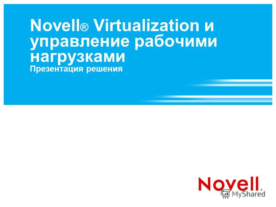 Novell ® Virtualization и управление рабочими нагрузками Презентация решения