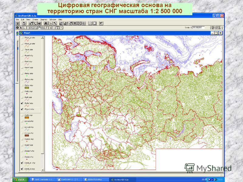 Цифровая географическая основа на территорию стран СНГ масштаба 1:2 500 000