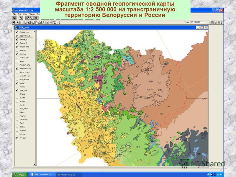 Фрагмент сводной геологической карты масштаба 1:2 500 000 на трансграничную территорию Белоруссии и России