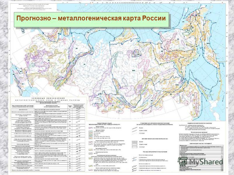 Прогнозно – металлогеническая карта России