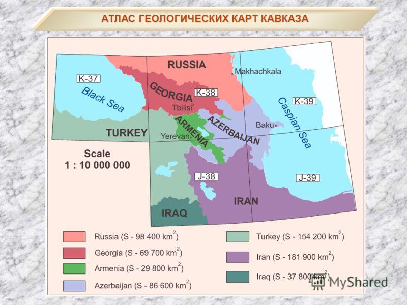 АТЛАС ГЕОЛОГИЧЕСКИХ КАРТ КАВКАЗА
