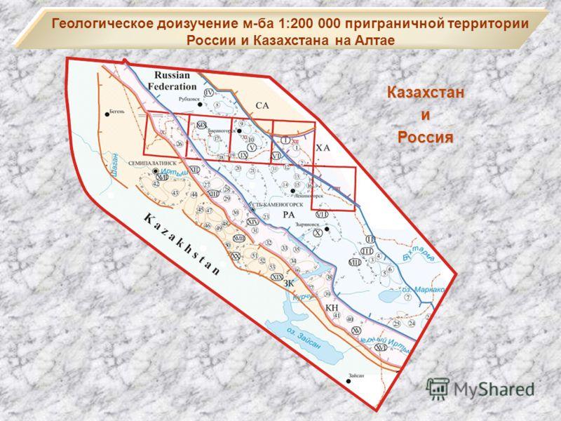 КазахстаниРоссия Геологическое доизучение м-ба 1:200 000 приграничной территории России и Казахстана на Алтае