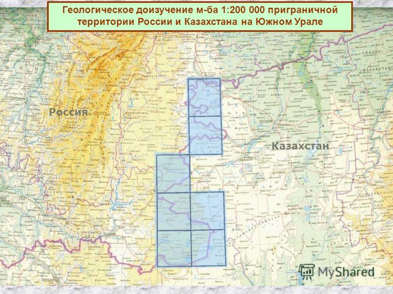 Геологическое доизучение м-ба 1:200 000 приграничной территории России и Казахстана на Южном Урале Россия Казахстан