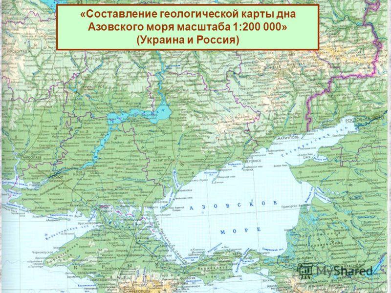 «Составление геологической карты дна Азовского моря масштаба 1:200 000» (Украина и Россия)