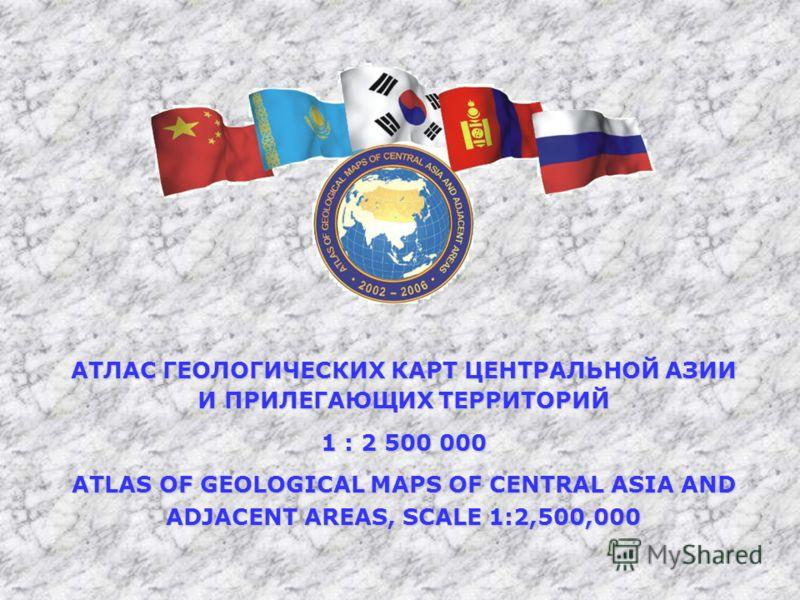 АТЛАС ГЕОЛОГИЧЕСКИХ КАРТ ЦЕНТРАЛЬНОЙ АЗИИ И ПРИЛЕГАЮЩИХ ТЕРРИТОРИЙ 1 : 2 500 000 ATLAS OF GEOLOGICAL MAPS OF CENTRAL ASIA AND ADJACENT AREAS, SCALE 1:2,500,000