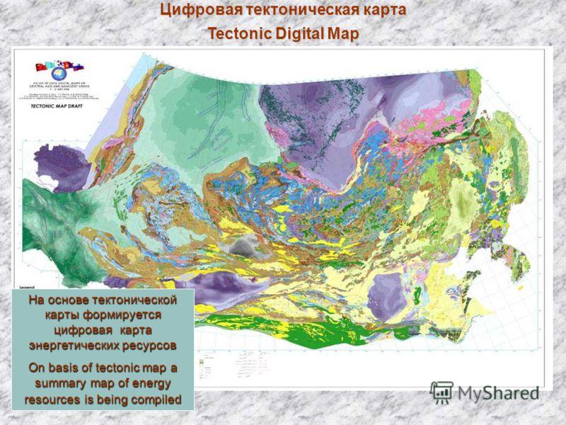 Цифровая тектоническая карта Tectonic Digital Map На основе тектонической карты формируется цифровая карта энергетических ресурсов On basis of tectonic map a summary map of energy resources is being compiled