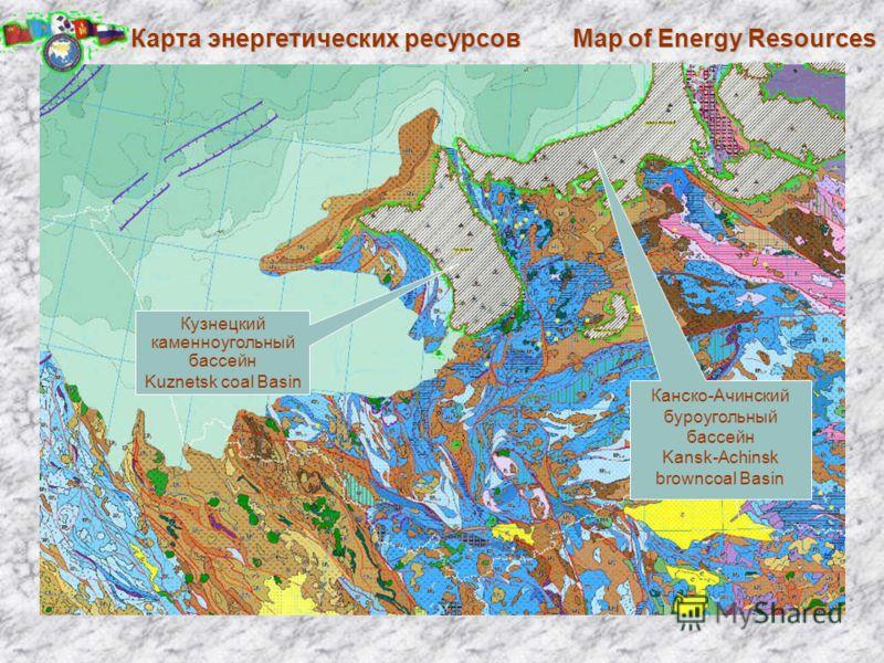 Карта энергетических ресурсов Map of Energy Resources Кузнецкий каменноугольный бассейн Kuznetsk coal Basin Канско-Ачинский буроугольный бассейн Kansk-Achinsk browncoal Basin