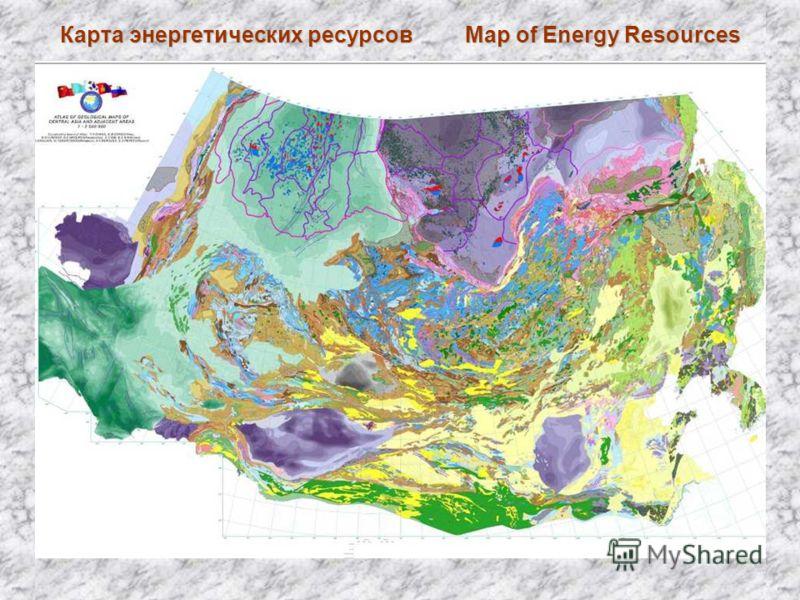 Западно-Сибирская нефтегазоносная провинция Карта энергетических ресурсов Map of Energy Resources