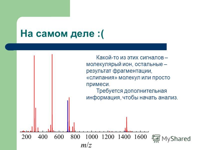 На самом деле :( Какой-то из этих сигналов – молекулярый ион, остальные – результат фрагментации, «слипания» молекул или просто примеси. Требуется дополнительная информация, чтобы начать анализ.