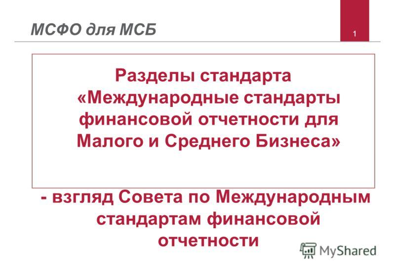 1 МСФО для МСБ Разделы стандарта «Международные стандарты финансовой отчетности для Малого и Среднего Бизнеса» - взгляд Совета по Международным стандартам финансовой отчетности