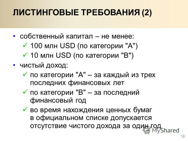 19 собственный капитал – не менее: 100 млн USD (по категории