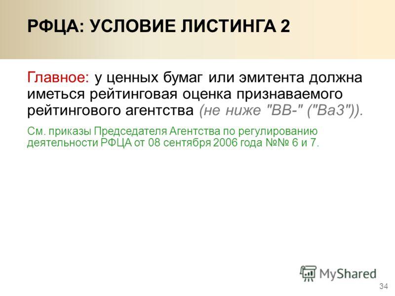 34 РФЦА: УСЛОВИЕ ЛИСТИНГА 2 Главное: у ценных бумаг или эмитента должна иметься рейтинговая оценка признаваемого рейтингового агентства (не ниже