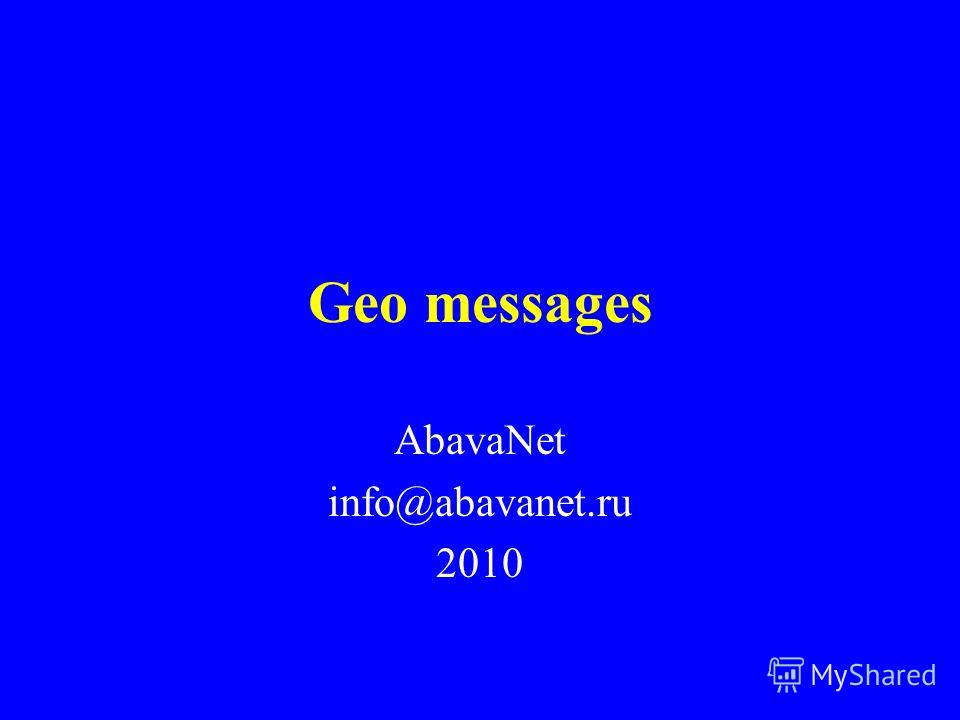 Geo messages AbavaNet info@abavanet.ru 2010