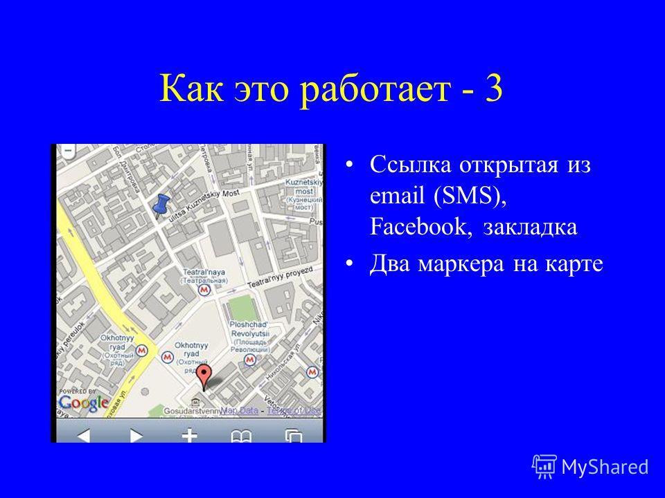 Как это работает - 3 Ссылка открытая из email (SMS), Facebook, закладка Два маркера на карте
