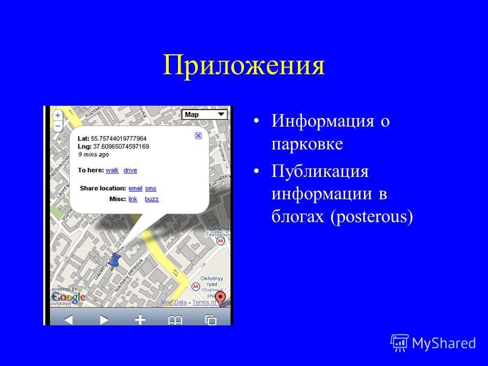 Приложения Информация о парковке Публикация информации в блогах (posterous)