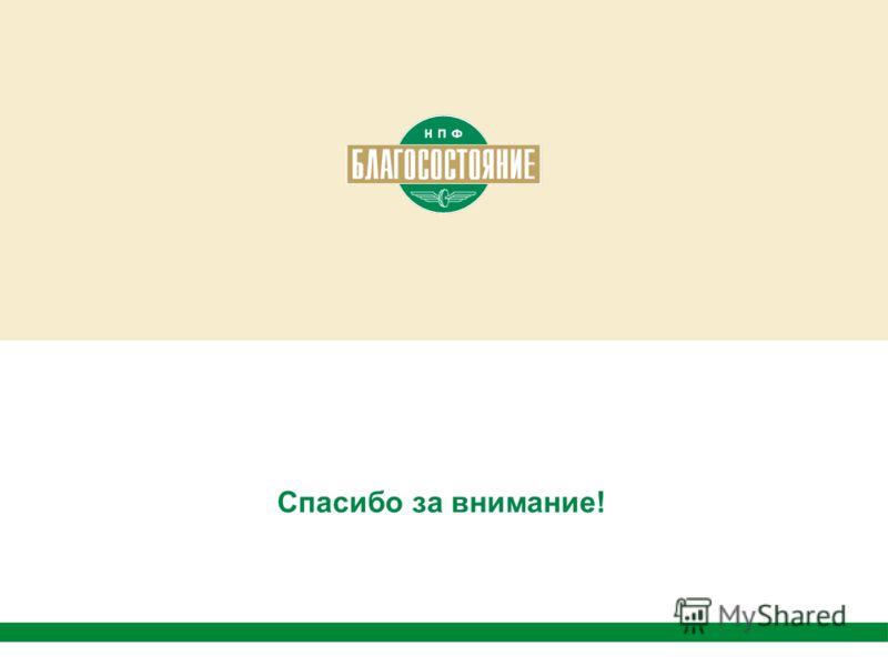 10 Современная система пенсионного обеспечения в Казахстане Спасибо за внимание!