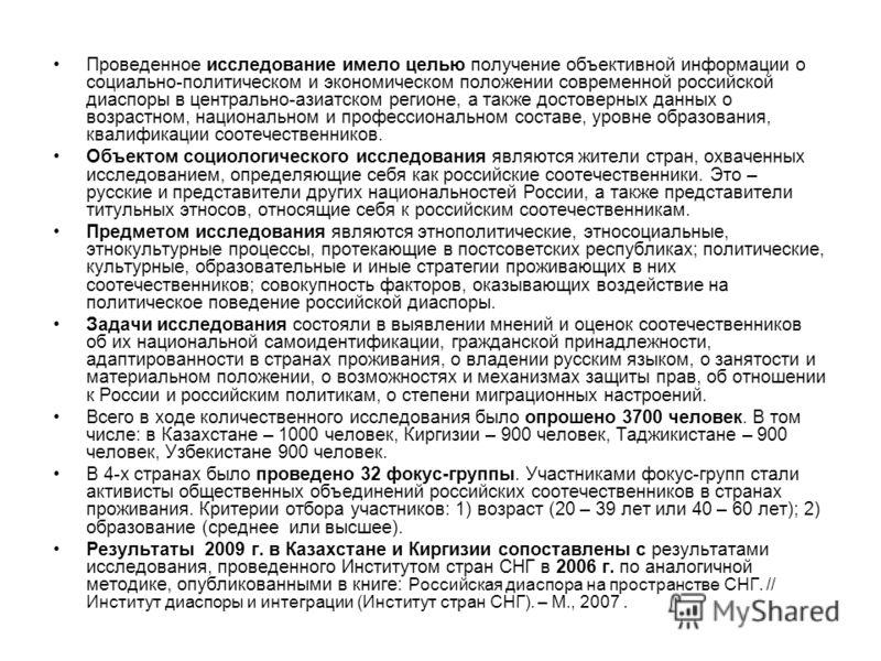 Проведенное исследование имело целью получение объективной информации о социально-политическом и экономическом положении современной российской диаспоры в центрально-азиатском регионе, а также достоверных данных о возрастном, национальном и профессио