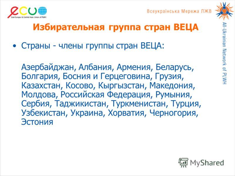 Избирательная группа стран ВЕЦА Страны - члены группы стран ВЕЦА: Азербайджан, Албания, Армения, Беларусь, Болгария, Босния и Герцеговина, Грузия, Казахстан, Косово, Кыргызстан, Македония, Молдова, Российская Федерация, Румыния, Сербия, Таджикистан,