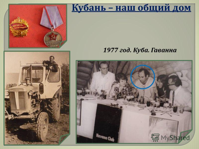 1977 г од. К уба. Г аванна