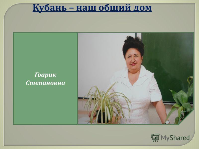 Гоарик Степановна